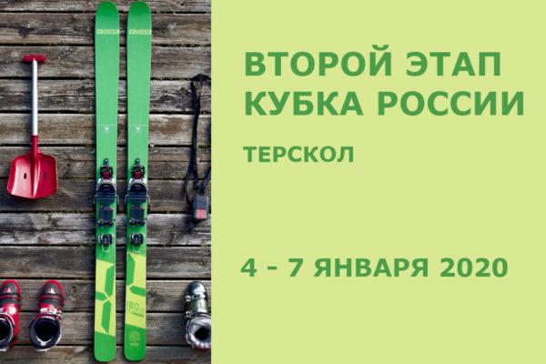 2ЭКР ски-альпинизм