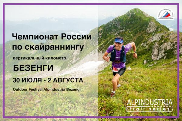 skyrunning championship of russia