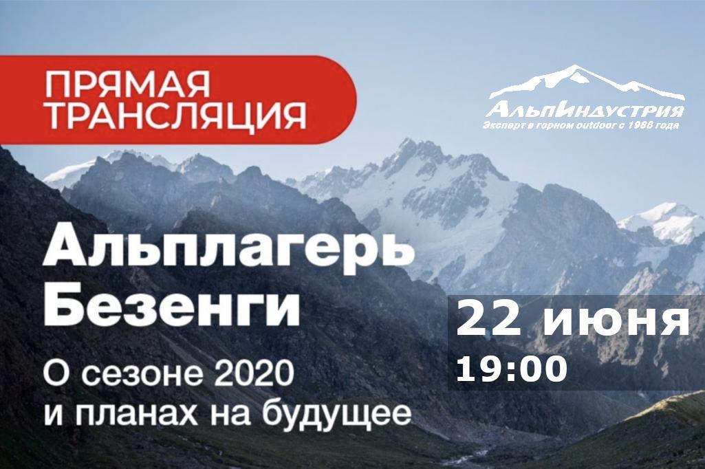 альплагерь Безенги 2020 прямой эфир 22 июня