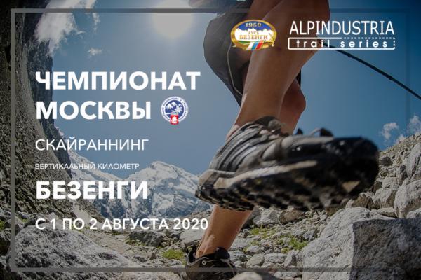 скайраннинг чемпионат москвы 2020 безенги