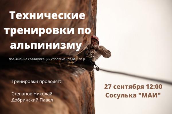 технические тренировки по альпинизму в Москве
