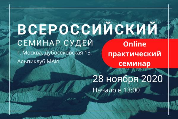 всероссийский семинар судей 2020 Москва