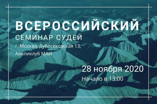 Всероссийский судейский семинар по альпинизму 2020