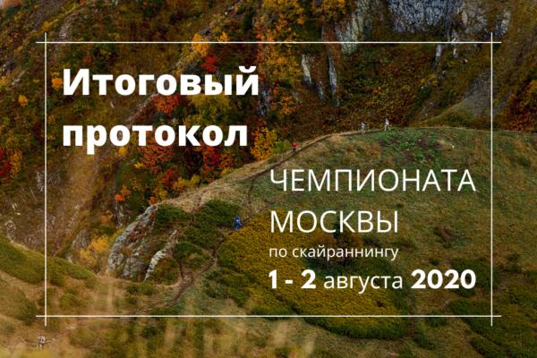 протокол Чемпионата Москвы по скайраннингу 2020