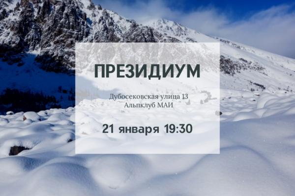 Президиум ФА И С Москва альпинизм 2021