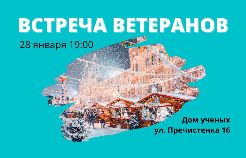 Встреча ветеранов альпинизм 2021