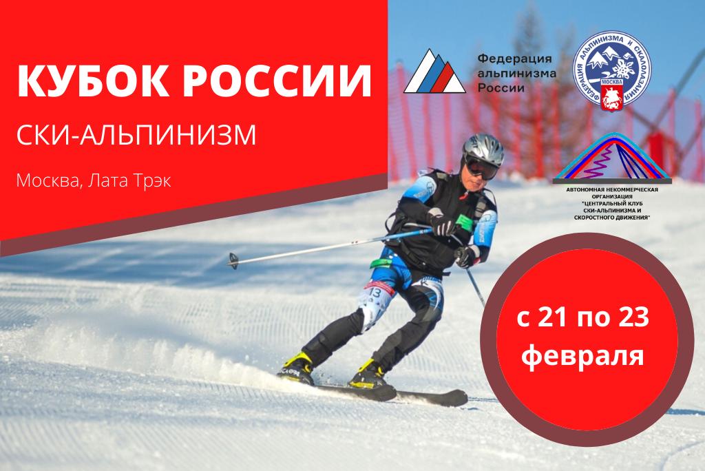 ски-альпинизм москва 2021 кубок россии