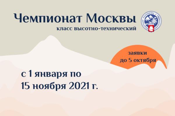 заочный чемпионат москвы 2021