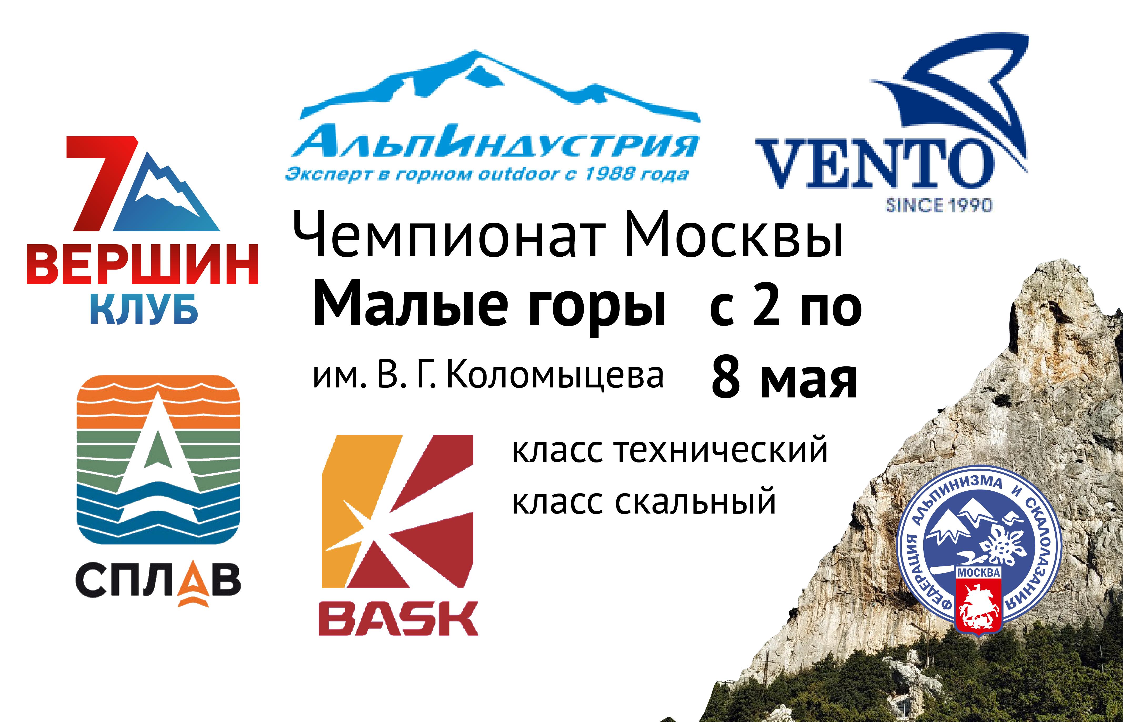 малые горы 2021 альпинизм