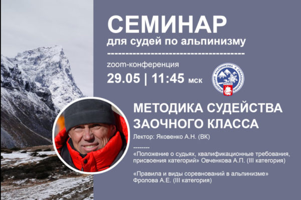 Moscow referee seminar 2021 mountaineering