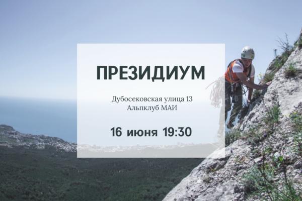 Президиум ФАИС Москва 16 июня 2021