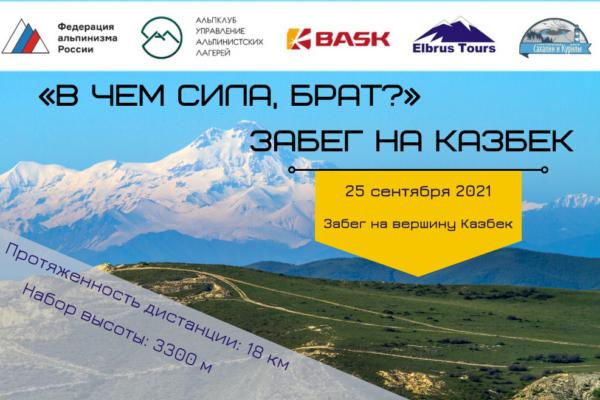 Забег на Казбек 24 сентября 2021