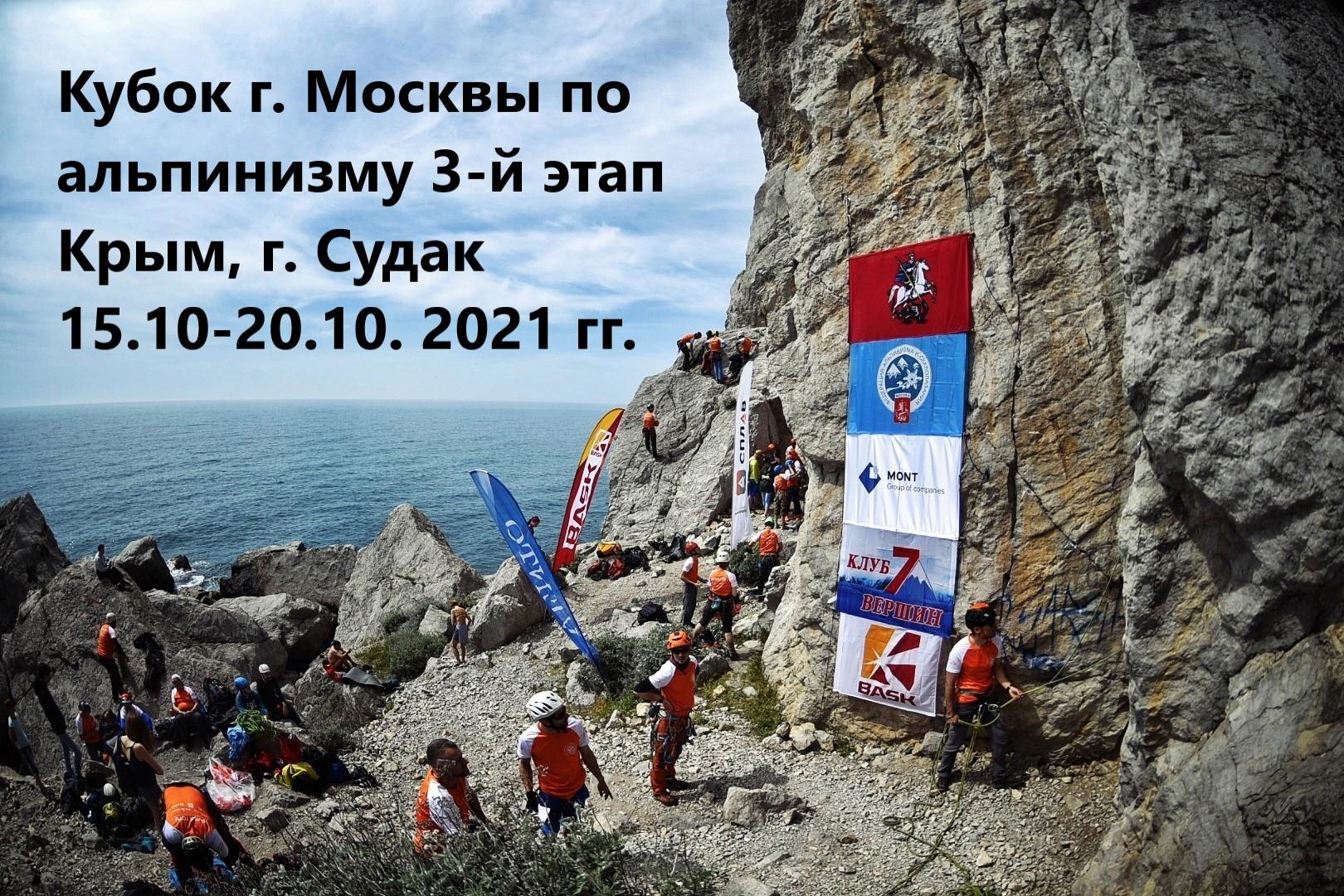Кубок Москвы класс скальный