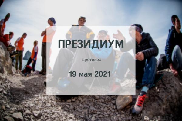 президиум 19.05.2021