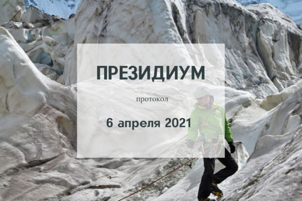 президиум 2021 апрель альпинизм москва